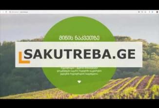 Embedded thumbnail for როგორ დავირეგისტრიროთ მიწის ნაკვეთი? SAKUTREBA.GE